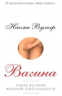 Наоми Вульф - Вагина. Новая история женской сексуальности