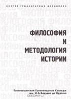 Игорь Кон, Автор не указан — Философия и методология истории
