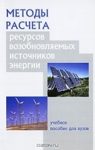 - Методы расчета ресурсов возобновляемых источников энергии