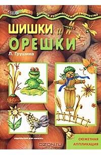 Людмила Грушина - Шишки и орешки. Сюжетная аппликация