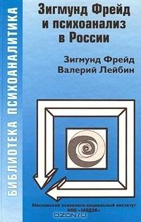 - Зигмунд Фрейд и психоанализ в России (сборник)