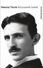 Энтони Флакко - Никола Тесла. Безумный гений