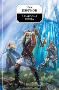 Ник Перумов - Эльфийская стража