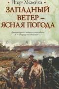 Игорь Можейко - Западный ветер - ясная погода