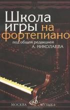Алексей Исенко - Школа игры на фортепиано
