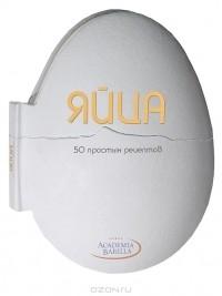 Мария Грация Вилла - Яйца. 50 простых рецептов