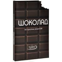 Мария Грация Вилла - Шоколад. 50 простых рецептов