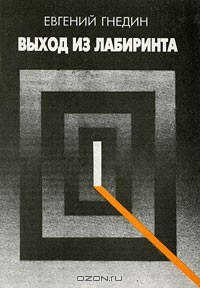 Евгений Гнедин - Выход из лабиринта