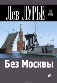 Лев Лурье — Без Москвы