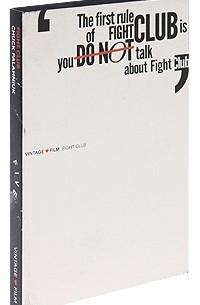 Чак Паланик - Fight Club