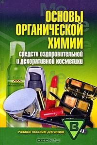 - Основы органической химии средств оздоровительной и декоративной косметики