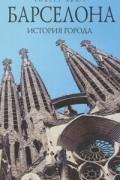 Роберт Хьюз - Барселона. История города
