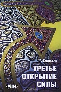 Андрей Сидерский - Третье открытие силы