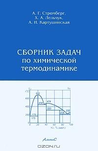 Сборник задач и решений по химической термодинамике педагогическая задача решение проблем