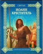 Валерий Воскобойников - Иоанн Креститель