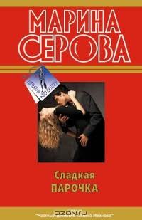 Марина Серова - Сладкая парочка (сборник)