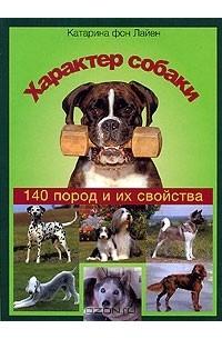 Катарина фон Лайен - Характер собаки. 140 пород и их свойства