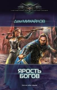 Дем Михайлов - Ярость богов