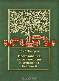 В. Н. Топоров - Исследования по этимологии и семантике. Том 3. Индийские и иранские языки. Книга 1