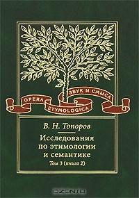 В. Н. Топоров - Исследования по этимологии и семантике. Том 3. Книга 2