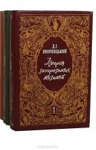 Дмитрий Яворницкий - История запорожских козаков (комплект из 3 книг)
