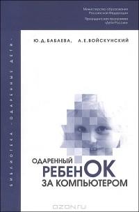 обложка книги Одаренный ребенок за компьютером