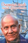 Шри Чинмой - Озаряющий жизнь спутник путешественника. Часть 1