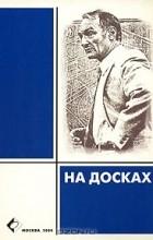 Георгий Щедровицкий - На Досках