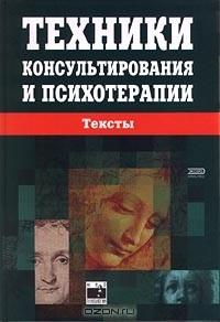 - Техники консультирования и психотерапии. Тексты (сборник)