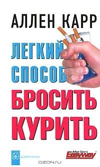 Аллен Карр — Легкий способ бросить курить