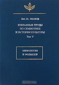 Иванов Вяч. Вс. Избранные труды