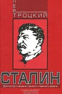 Лев Троцкий - Сталин. Книга 1
