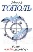 Эдуард Тополь - Роман о любви и терроре
