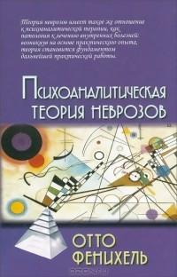 Отто Фенихель - Психоаналитическая теория неврозов