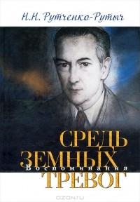 Николай Рутченко-Рутыч - Средь земных тревог