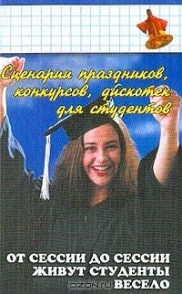 Сценарии праздника с конкурсами для студентов