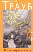 Маша Трауб - О чем говорят младенцы