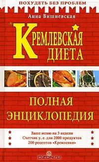 """Анна вишневская, """"кремлевская диета. Полная энциклопедия."""