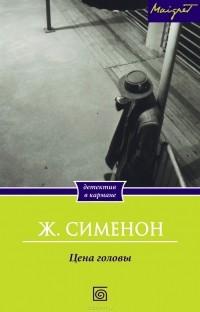 Жорж Сименон - Цена головы