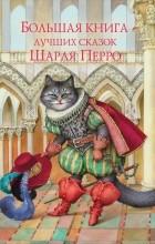 Шарль Перро - Большая книга лучших сказок Шарля Перро (сборник)