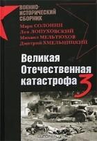 - Великая Отечественная катастрофа-3 (сборник)