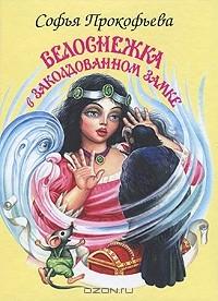 Софья Прокофьева - Белоснежка в заколдованном замке