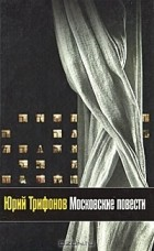 Московская повесть трифонова книга