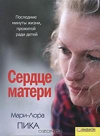 Мари-Лора Пика - Сердце матери