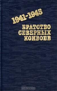 Авторский Коллектив - Братство северных конвоев. 1941-1945 гг.
