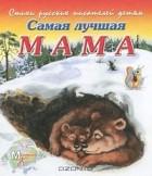 Владимир Борисов - Самая лучшая мама