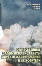 - Отечественные баллистические ракеты морского базирования и их носители