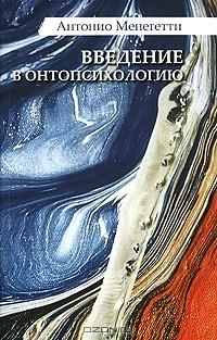 Антонио Менегетти - Введение в онтопсихологию