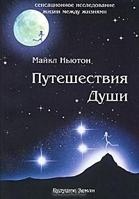 Майкл Ньютон - Путешествия Души