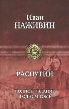 Иван Наживин - Распутин